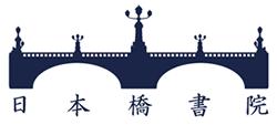 日本橋書院